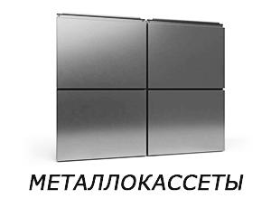 Фасадные кассеты
