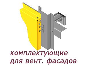 Комплектующие для вент. фасадов