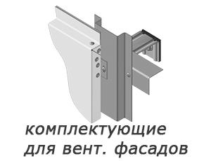 Комплектующие для вентилируемых фасадов